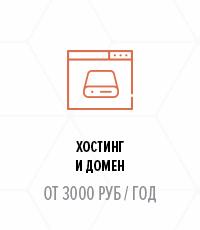 Профессиональный хостинг с доменом как на хостинге изменить параметры php